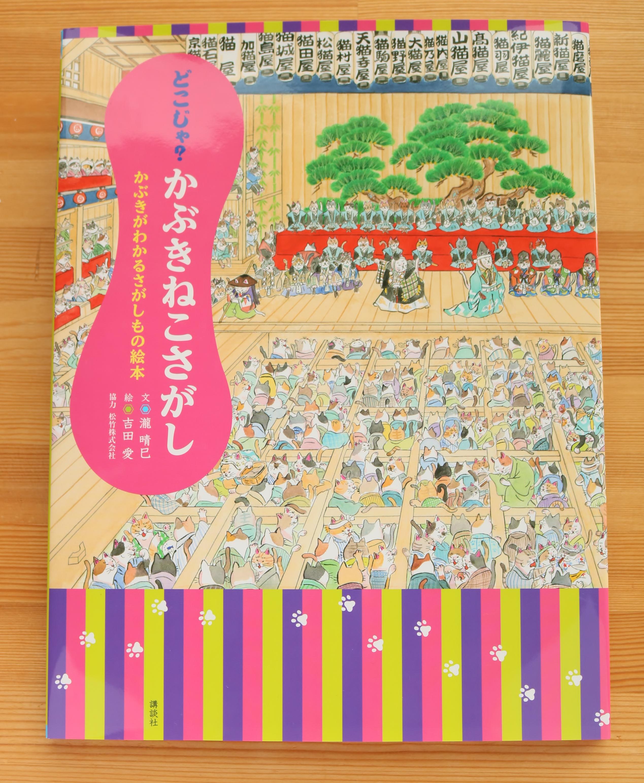 かぶきねこさがし かぎしっぽ 猫絵本 絵本 秋田