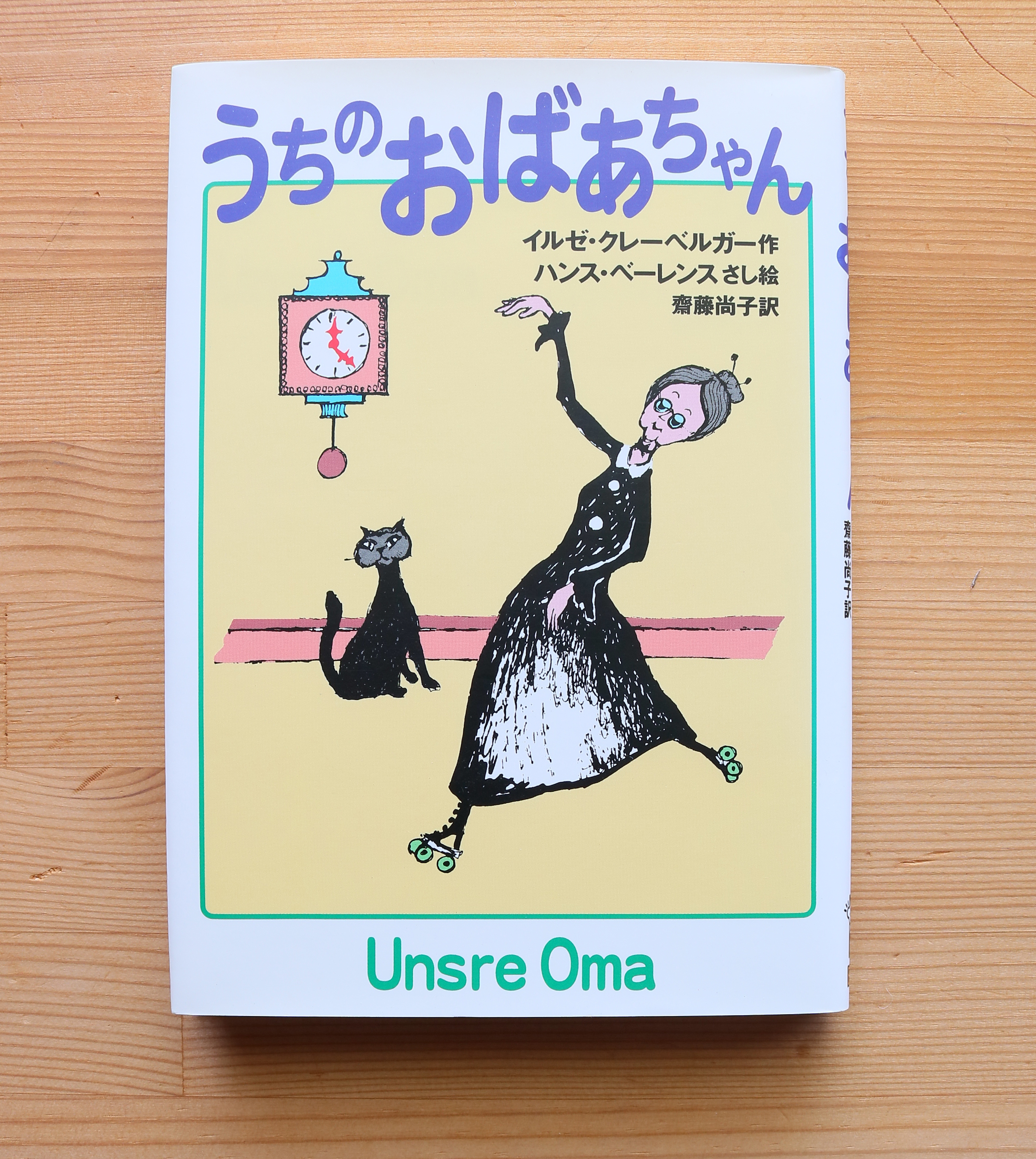 絵本 秋田 かぎしっぽ 猫絵本 大人絵本 うちのおばあちゃん