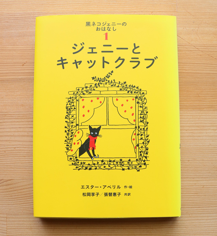 絵本 秋田 かぎしっぽ 猫絵本 大人絵本 ジェニーとキャットクラブ