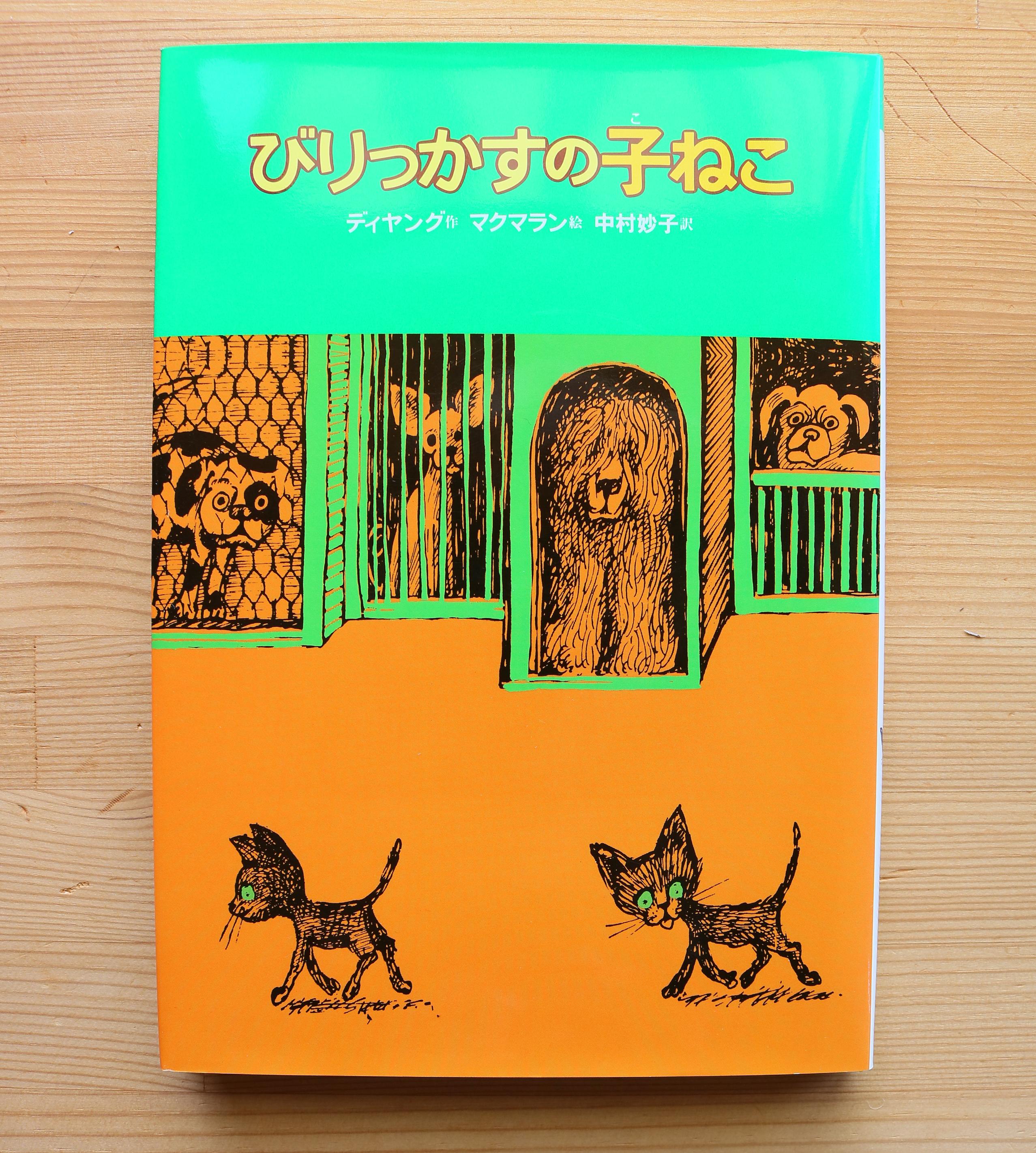 絵本 秋田 かぎしっぽ 猫絵本 大人絵本 びりっかすの子ねこ