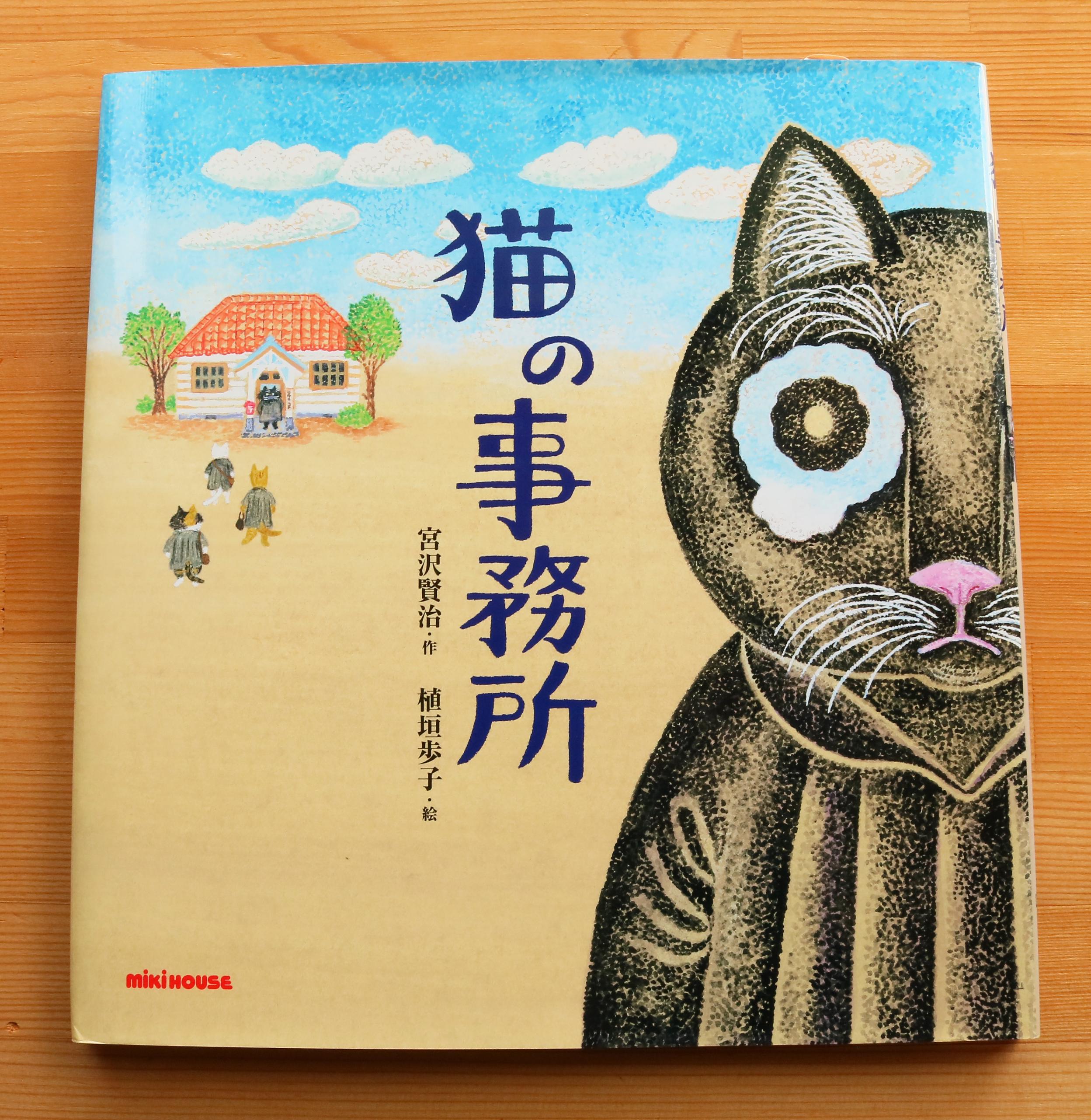 猫絵本 絵本 秋田 かぎしっぽ 宮沢賢治