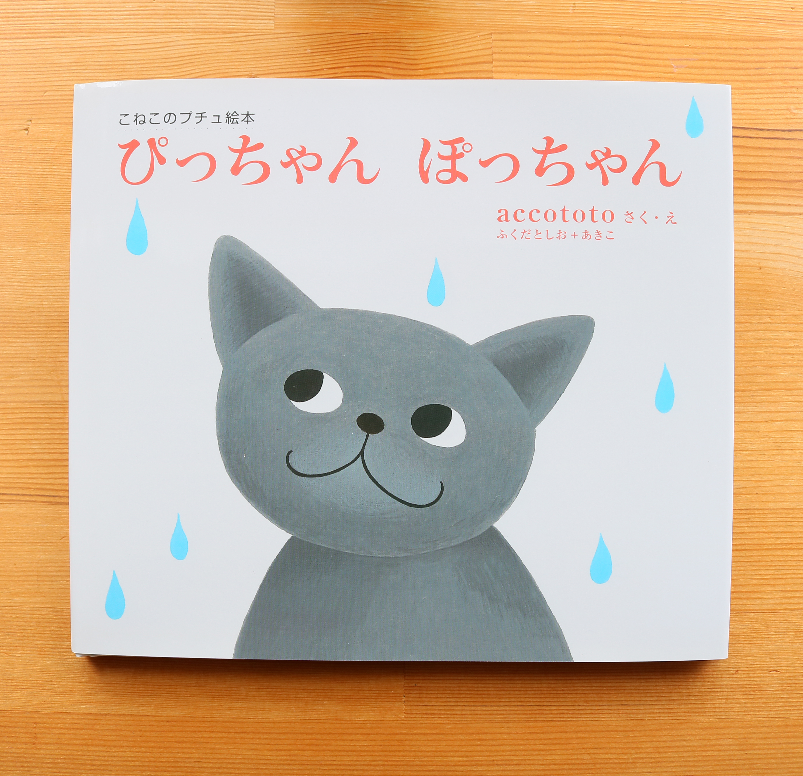 ぴっちゃんぽっちゃん 秋田 かぎしっぽ 猫絵本 絵本