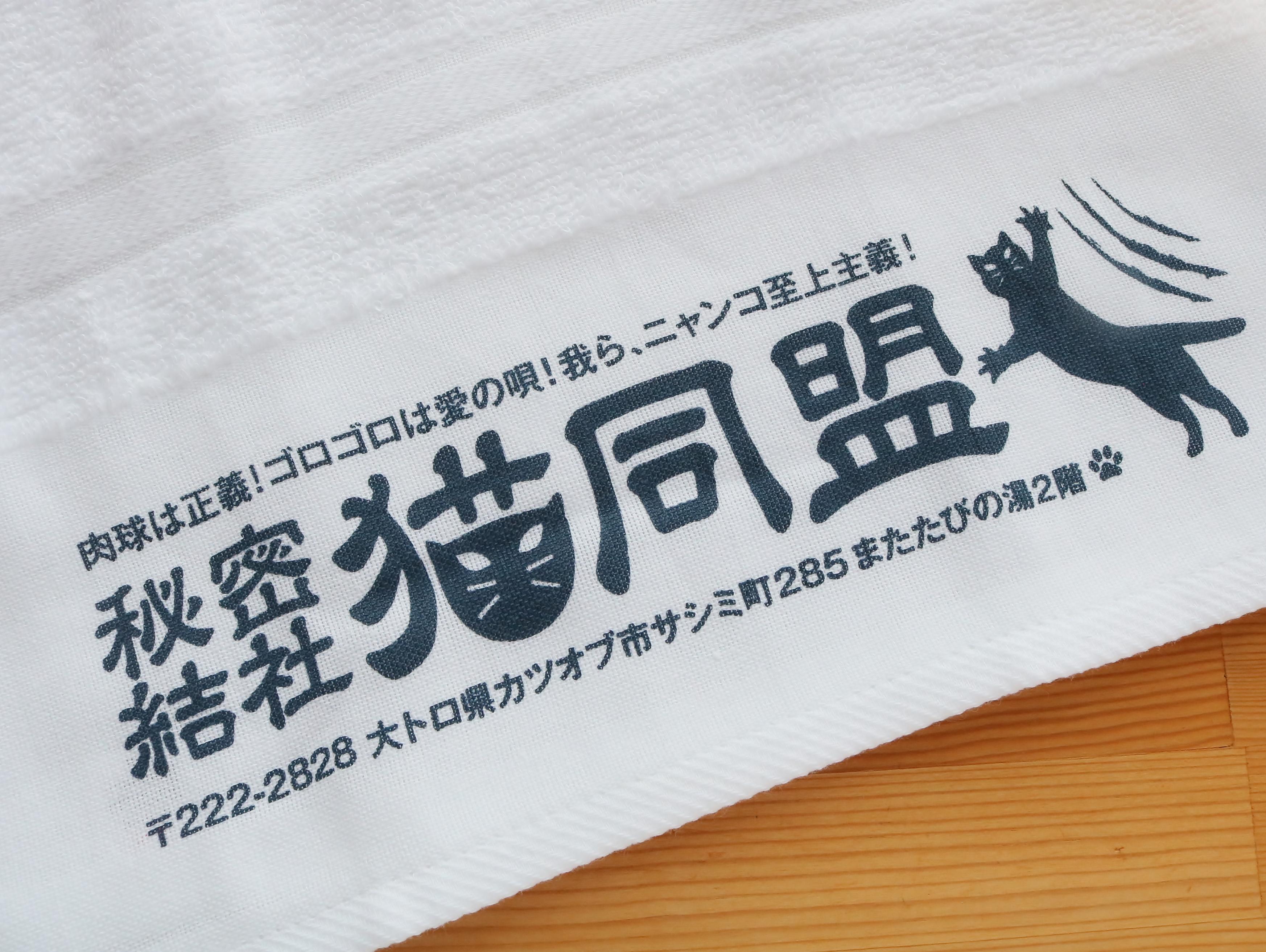 またたびの湯 タオル うみねこ社 手ぬぐい 秋田 かぎしっぽ 猫雑貨 猫グッズ