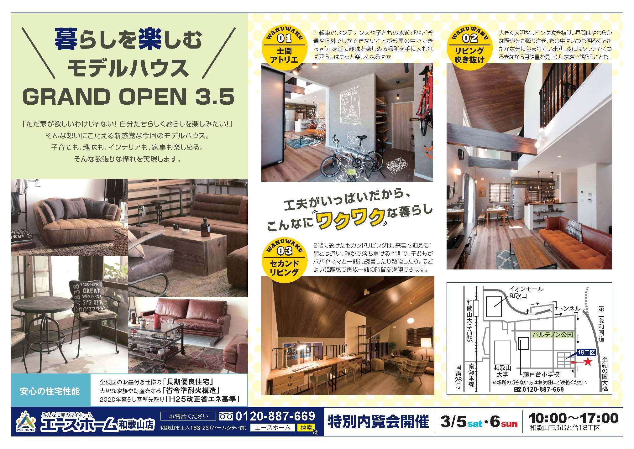 160305_LIV_エースホーム_z6.jpg