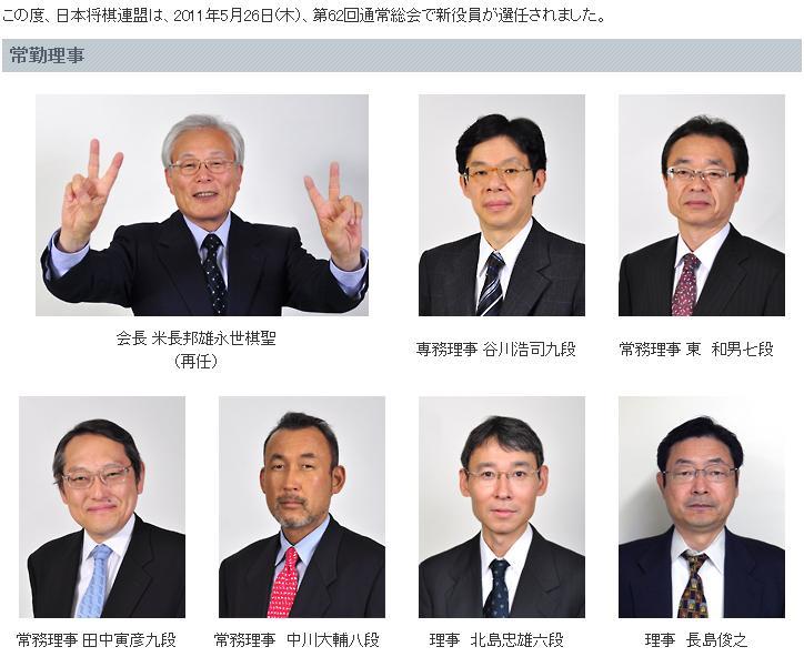 日本将棋連盟 常勤理事
