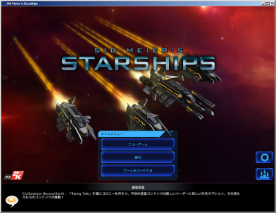 Sid Meiers Starships タイトル