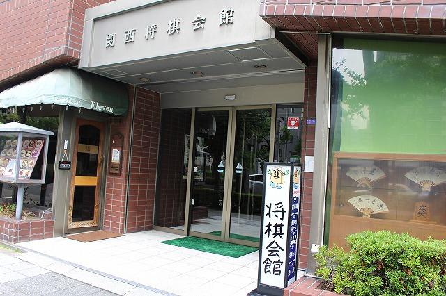 関西将棋会館