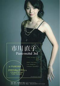 市川直子さんのピアノリサイタルです。