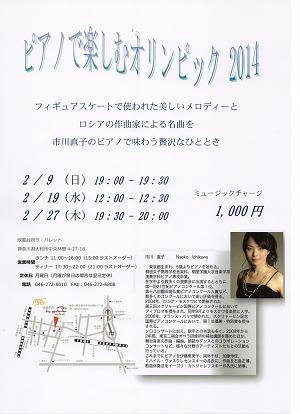 市川直子 ピアノで楽しむオリンピック2014
