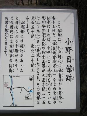 ここまで小野目熊野