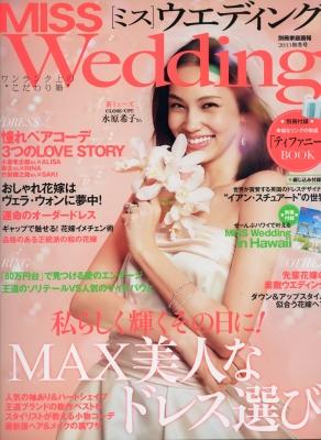 MISS Wedding 2013表紙.jpg