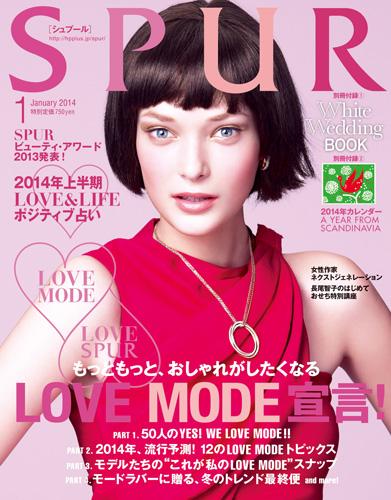 SPUR2014表紙.jpg