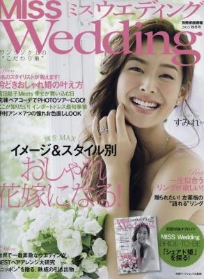 20150620-MISS Wedding 表紙(Greys掲載).jpg