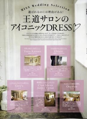 20150620-MISS Wedding 2015秋冬号(Greys掲載).jpg