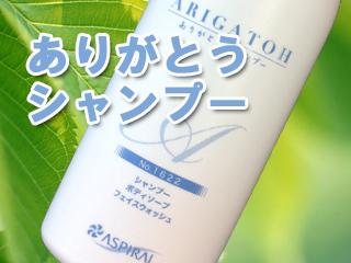 アミノ酸石鹸シャンプーのアスパイラル・ありがとうシャンプー