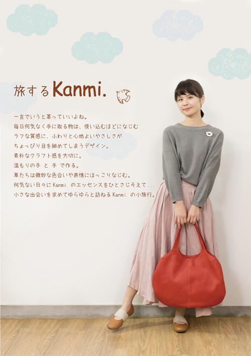 旅するKanmiA4_POP.jpg