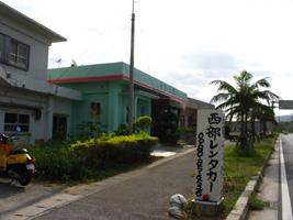 レンタカ屋
