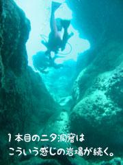 洞窟どんどん。