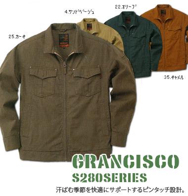 グランシスコシリーズ GC-S280 この夏オススメ!