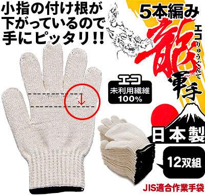 EG-180 純綿エコ龍軍手 JIS適合作業手袋