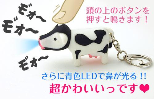 牛のキーホルダー