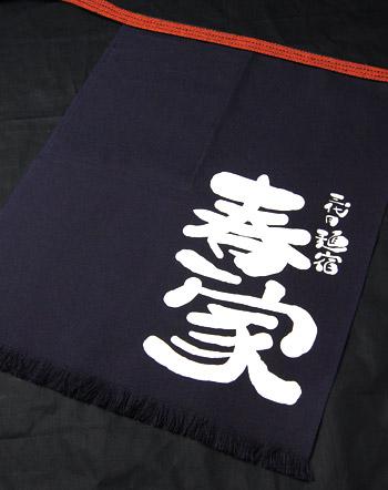 札幌 春一家 三代目麺宿様 帆前掛 短