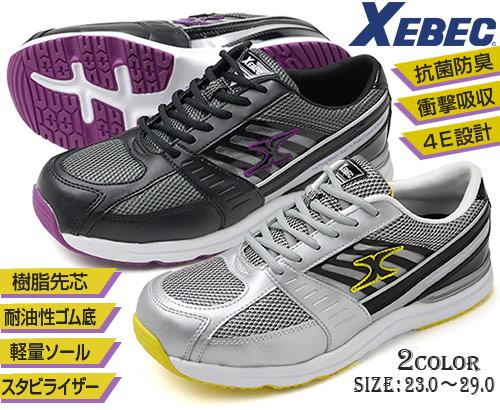XEBEC 85121 セフティシューズ 安全靴