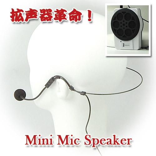拡声器革命! ミニマイクスピーカー登場。