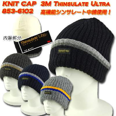 防寒グッズ シンサレート帽子