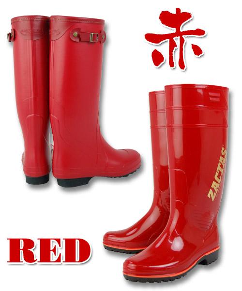 赤い長靴はいかが?