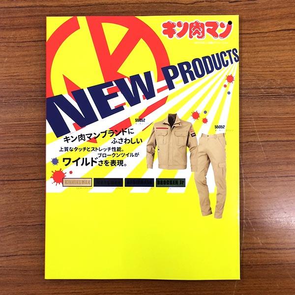 キン肉マン作業服カタログ