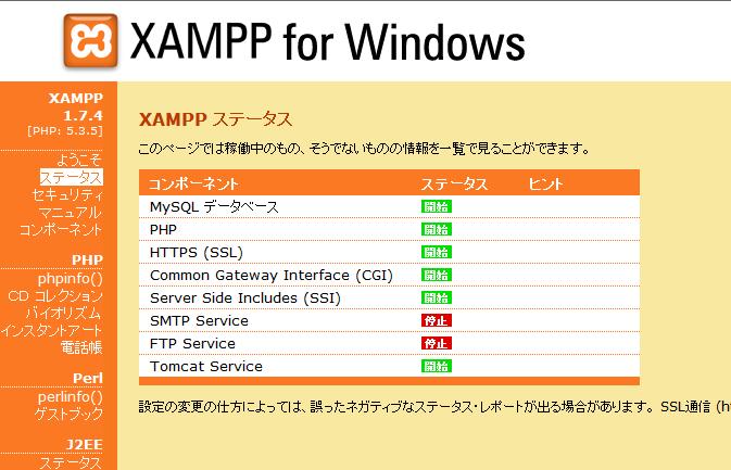 XAMPPの状態