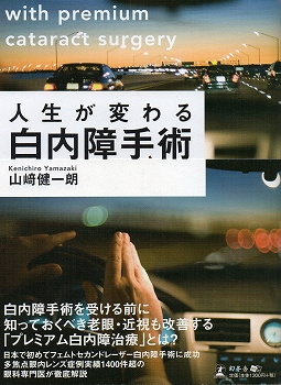 s-白内障.jpg