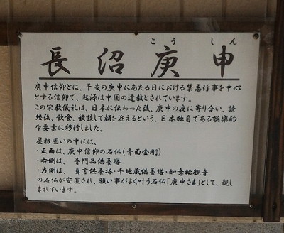 s-庚申a.jpg