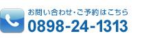 お問い合わせは0898-24-1313