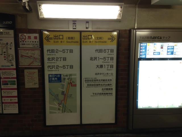 最寄駅 下北沢駅西口からのアクセス