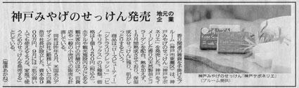 ブルーム神戸新聞神戸サボネリエ