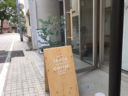 タオカコーヒー 岡本店