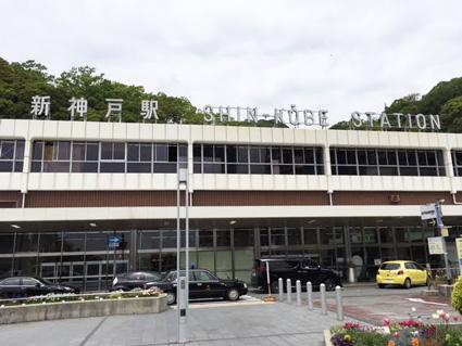 新幹線 新神戸駅 正面