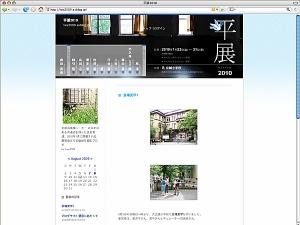 平展のブログ