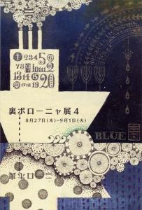 裏ボローニャ展4DM