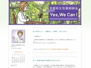 京都府女性薬剤師会公式ブログ