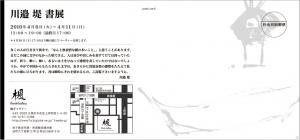川邉堤書展DM-ウラ