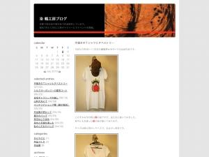 染鶴工房ブログ