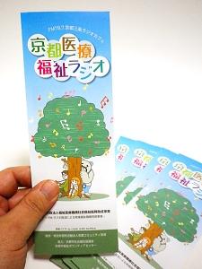 京都医療福祉ラジオ