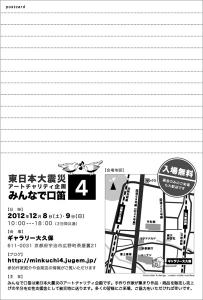 みんくち4DM/ウラ