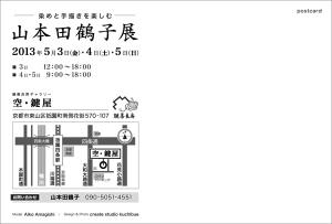 山本田鶴子DM-空・鍵屋2