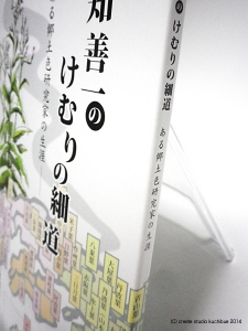 けむりの細道2