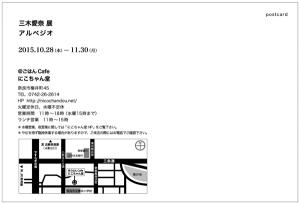 三木愛奈DM2