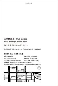 三木愛奈展2016-2